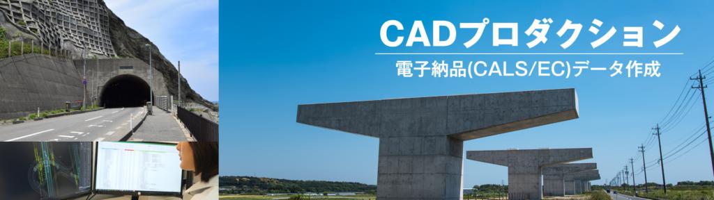 CALS/EC 電子納品・データ作成代行